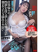 WFR-011 Sister Who Left Her Sexual Desire After Work Went Crazy To The Depths Bisho Wet Crazy Hasumi Claire