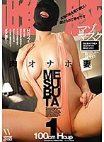 WFR-012 - 雌豚マゾマスク  - JAV目錄大全 javmenu.com