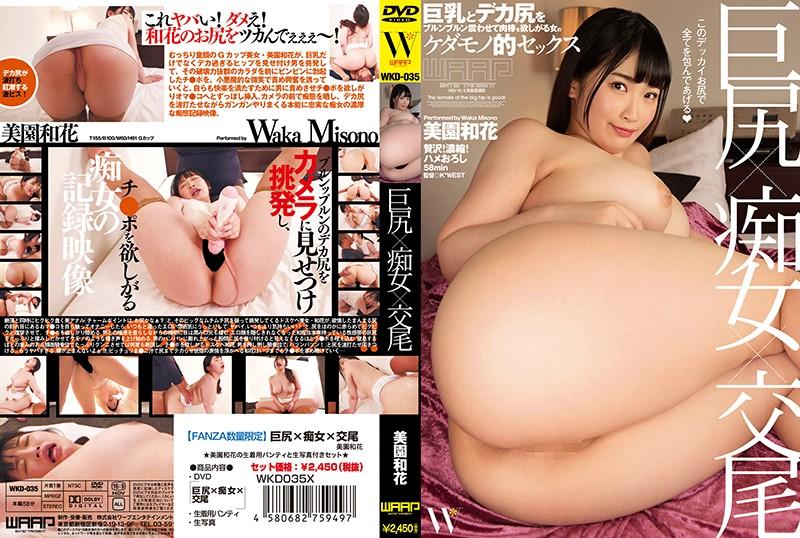 [WKD-035] 【FANZA限定】巨尻×痴女×交尾 美園和花 パンティと生写真付き