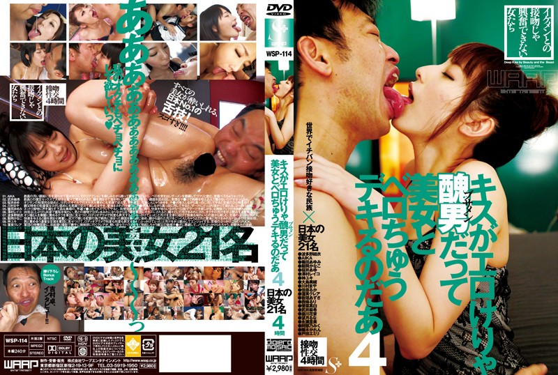 [WSP-114] キスがエロけりゃ醜男だって、美女とベロちゅうデキるのだぁ 4  接吻 ワープエンタテインメント 森沢かな(飯岡かなこ) 永瀬里美 武井麻希 AIKA