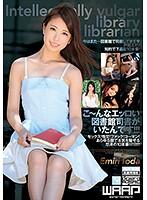 こ~んなエッロい図書館司書がいたんです!!! 戸田エミリ