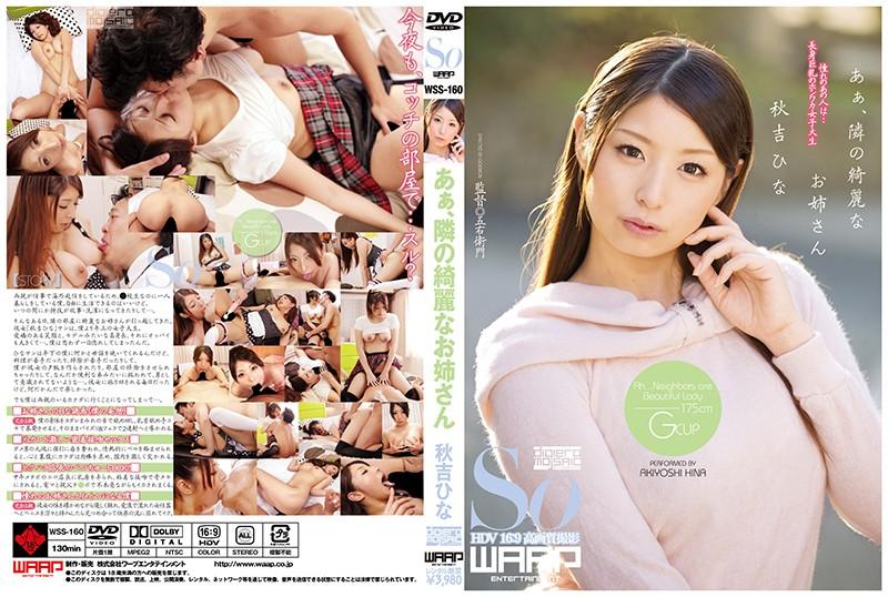 [WSS-160] あぁ、隣の綺麗なお姉さん 秋吉ひな (DOD)