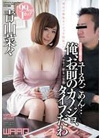 WSS-229 Aoyama Nana - Yusuke, I'm Sorry, Girlfriend Of You, It's Different Type