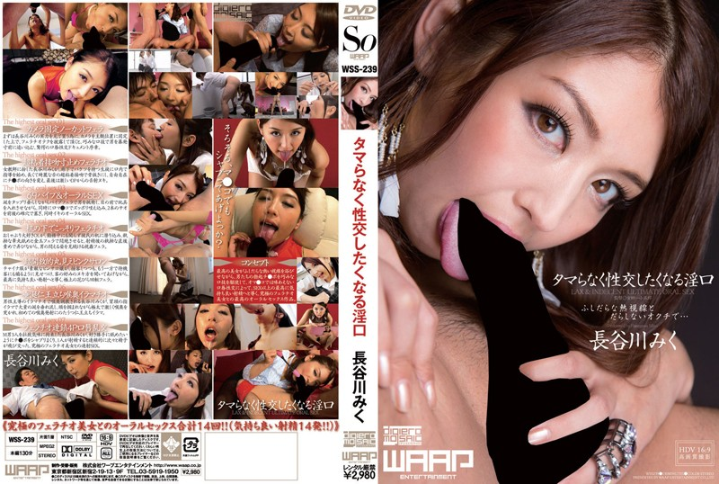 WSS-239 Slutty Mouth Hasegawa Miku You'll Want To Fuck Without A Ball From