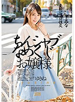 WWF-003 Chin Shabu Slug Princess Yuki Sakuragi Sound