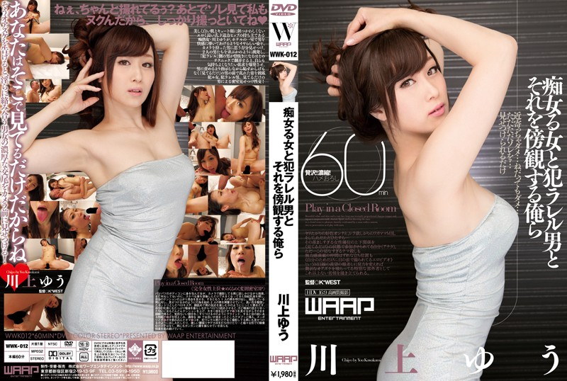 WWK-012 Filthy Ru Woman And Prisoners Parallel Man And I Found Yu Kawakami To Stand By And Watch It