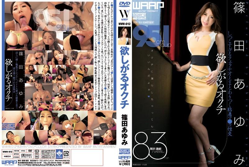 WWW-012 Oct Shinoda Ayumi And Wants