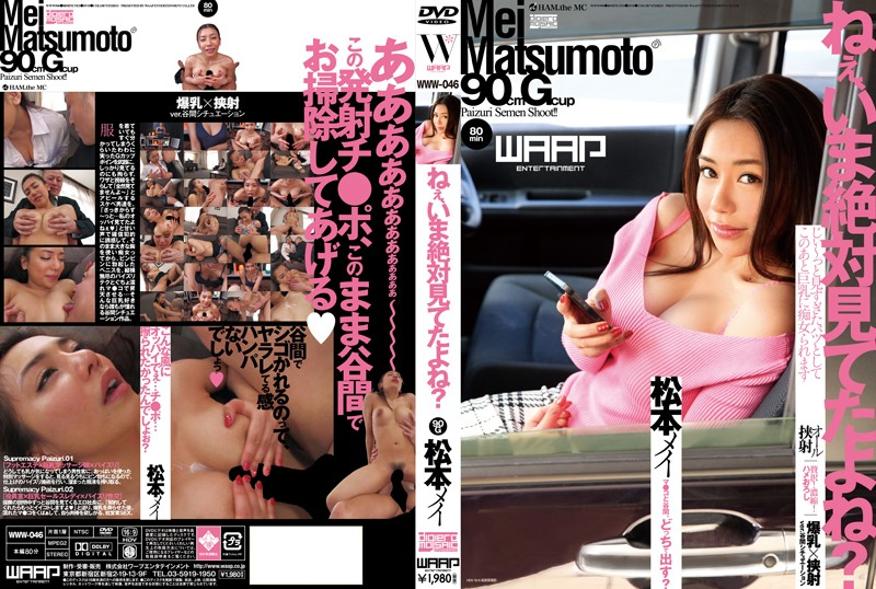 WWW-046 Hey I'm Was Looking At Absolute Now? Matsumoto Mei