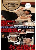 企画に煮詰まったAV監督・松方ピロムが駅前で酔っぱらいの女子大生をナンパし、ホテルに連れ込んでそのまま中出しSEXした一部始終をそのまま発売!!