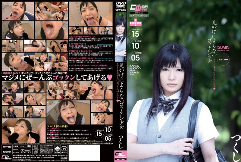 YFF-013 Honor Your Favorite Girl ‰Ñ  Horsetail Kamatoto Gokkun Apparent That It Does Not Depend On Koi