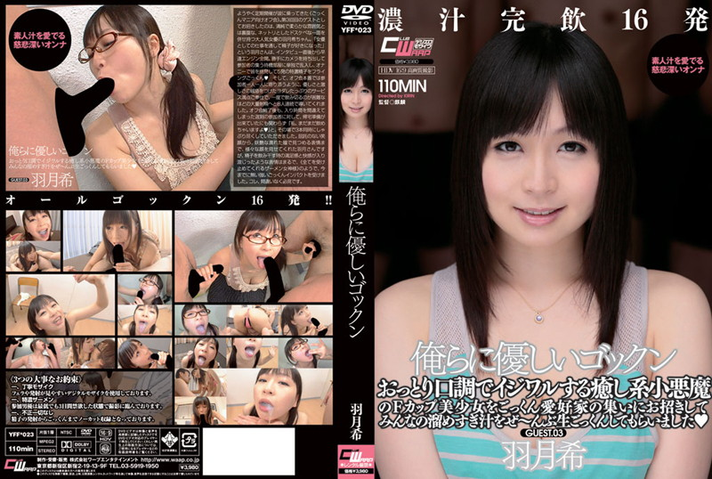 YFF-023 Nozomi Hatsuki friendly and we'll Gokkun