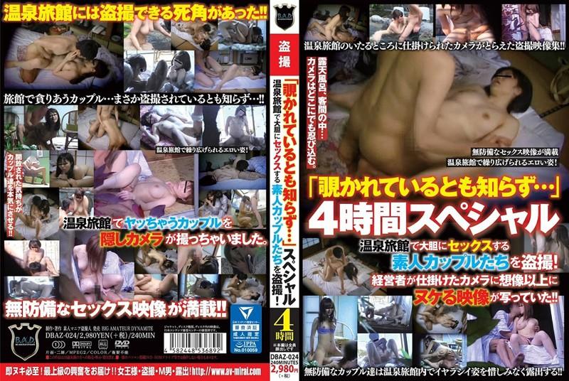 「覗かれているとも知らず…」 4時間スペシャル 温泉旅館で大胆にセックスする素人カップルたちを盗撮! 経営者が仕掛けたカメラに想像以上にヌケる映像が写っていた!!