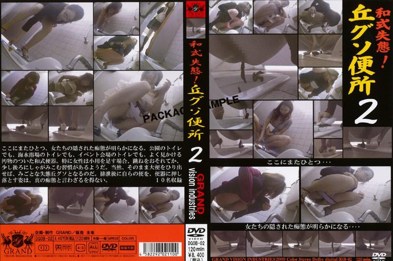 DGOB-02 Squat Fiasco! 2 Toilet Guso Hill