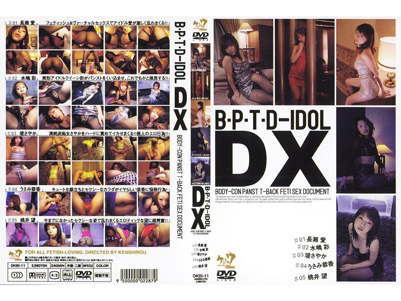 DKBI-11 B · P · T · D-IDOL DX (Mirai Future) 2004-09-03