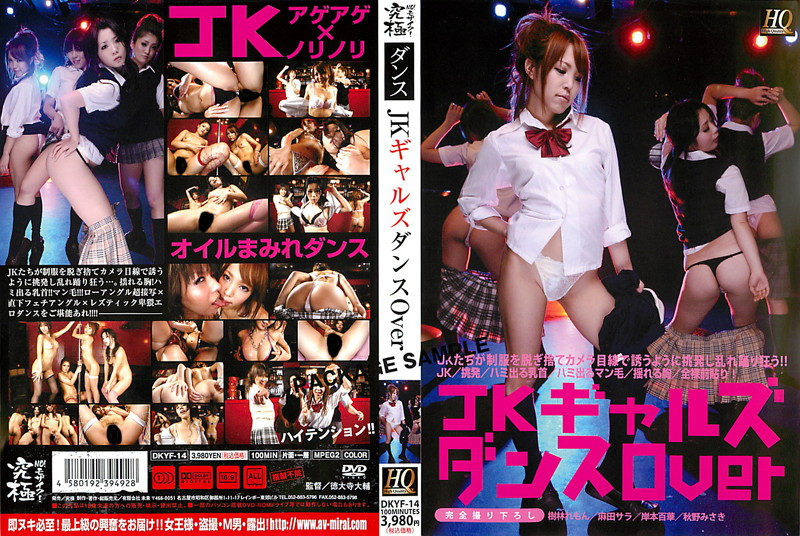 DKYF-14 JK Dance Gals Over