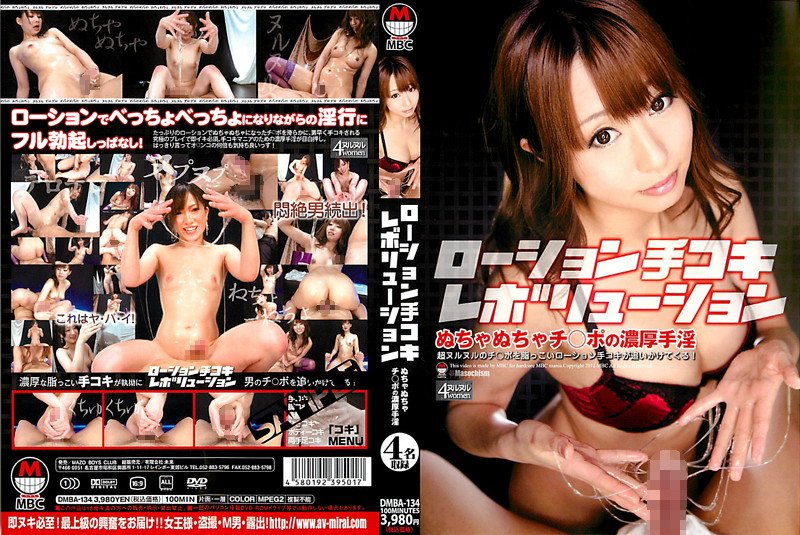 DMBA-134 䄆 Ji Masturbation Thick Hand Lotion Cahpo Chanu Unexpected Jobs Revolution