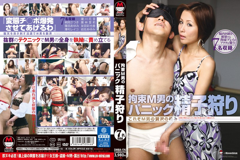 DMBA-176 Panic Sperm Hunting Of Restraint M Man