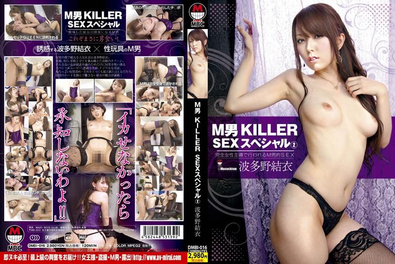 dmbi016 M Man KILLER SEX Special 2 Yui Hatano