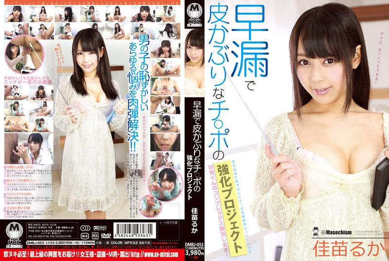 DMBJ-053 Strengthening Of The Skin Head Blood 䄆 Port In Premature Ejaculation Project Luca Kanae