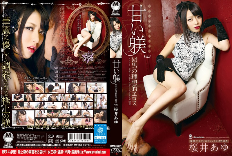 DMBJ-059 Sweet Discipline M Man Of Ideal Eros Vol.3 Sakurai Ayu