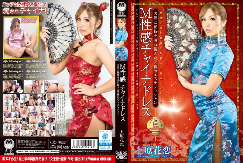 DMBJ-060 Ultimate Esthetician That Combines M Erogenous Cheongsam Uehara Hanakoi Good Looks And Zetsugi