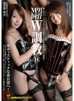 DSMJ-016 Yui Hatano Breeding Man M W 14 Maika Torture
