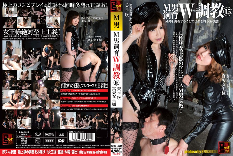 DSMJ-017 M男飼育W調教 15 美泉咲 真矢女王様