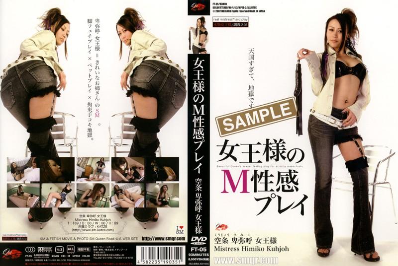 2007 - FT-05 Queen Himiko Of Queen M Article Sky Erogenous Play