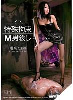 特殊拘束M男殺し 瑠奈女王様 (DOD)