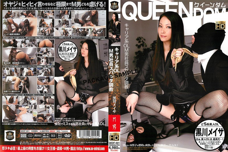 QEDF-001 Sparta Man Trained Employees OL M Kurokawa Meisa Carrier System