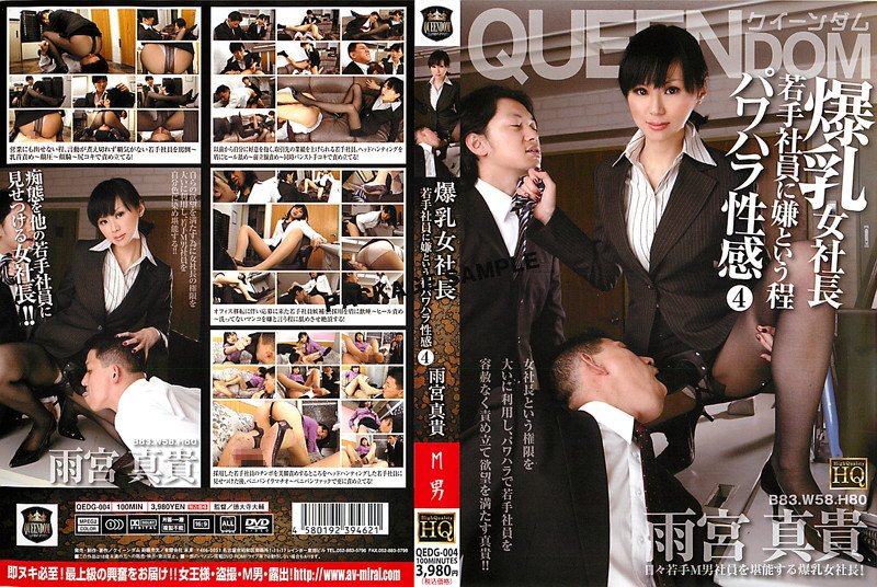 QEDG-004 4 Maki Amemiya Power Harassment Sexual Feeling Bad Enough That Younger Employees Tits Woman President (Mirai Future) 2012-04-05