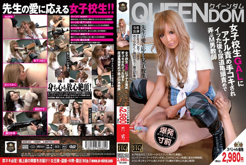 QEDZ-022 M Teacher Man By Playing In The Glans Urethra Torture Was Even After The Acme Handjob GAL School Girls Anal Torture