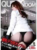 QEDZ-029 Iori Ryouko, Amemiya Maki, Asagiri Ichika, Shirakawa Yukino, Shiratori Sumire - Full Bloom Ass Japanese Office Lady