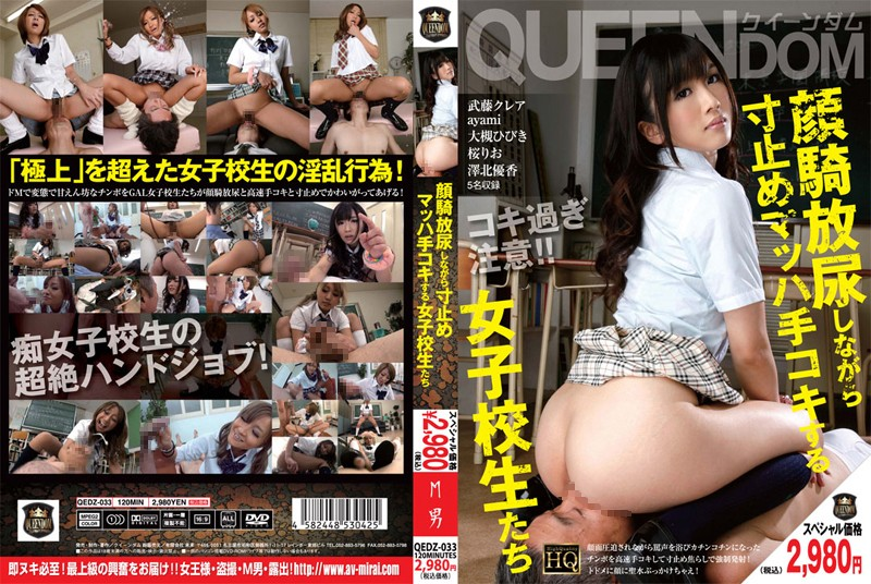 QEDZ-033 School Girls Who Want To Dimension Stop Mach Handjob While Face Sitting Pissing