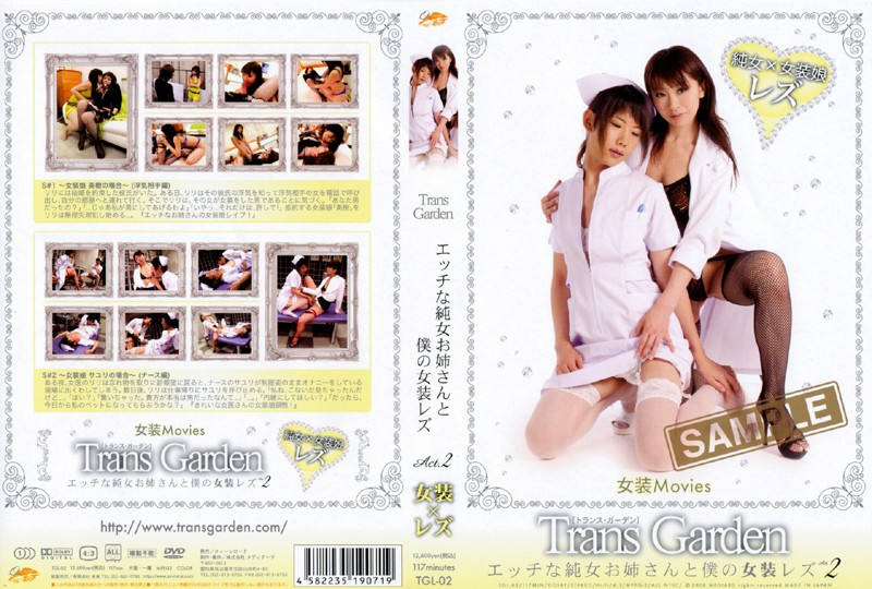 TGL-02 Act.2 Shemale Lesbian Sister And Me Pure Sex Woman