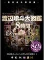 渡辺琢斗大図鑑 8時間 Premium Best 【2枚組】(DOD)
