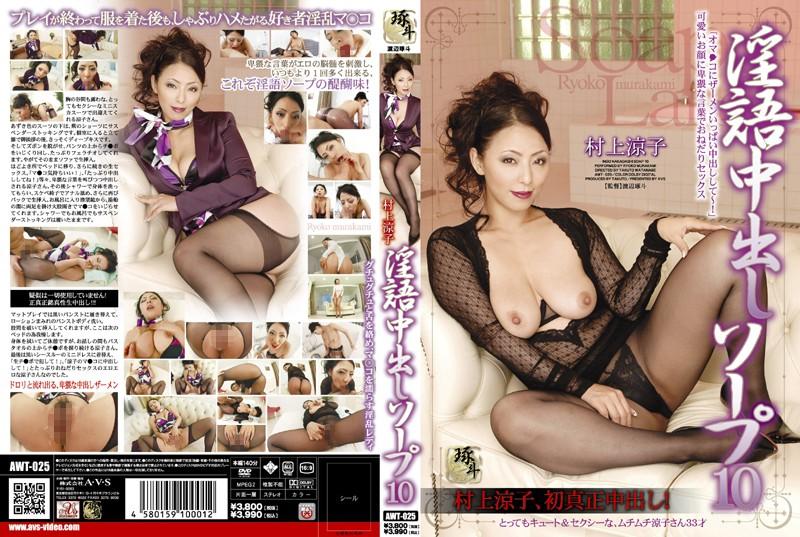 AWT-025 Ryoko Murakami Soap Rina 10 Pies (Avs) 2010-03-13