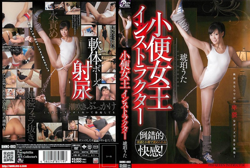 BNMC-003 Piss Queen Instructor Amber Uta