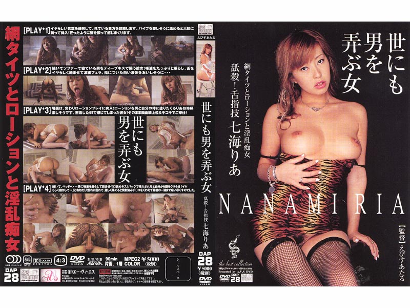 DAP-28 World: Har Kill Man-eater! Nanami Rear Tongue Finger Technique