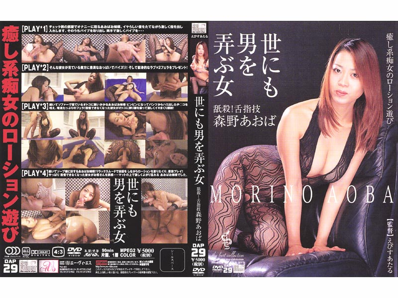 DAP-29 World: Har Kill Man-eater! Aoba Morino Finger Tongue Tricks