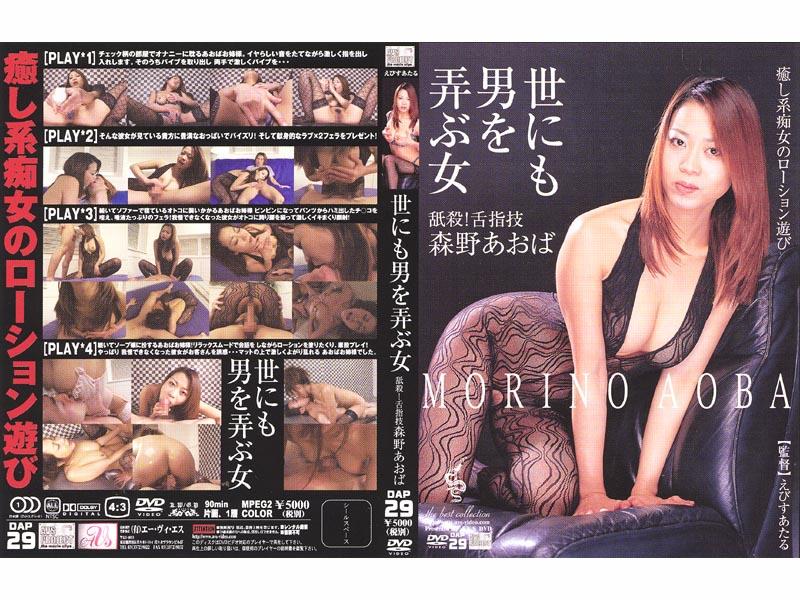 DAP-29 World: Har Kill Man-eater! Aoba Morino Finger Tongue Tricks