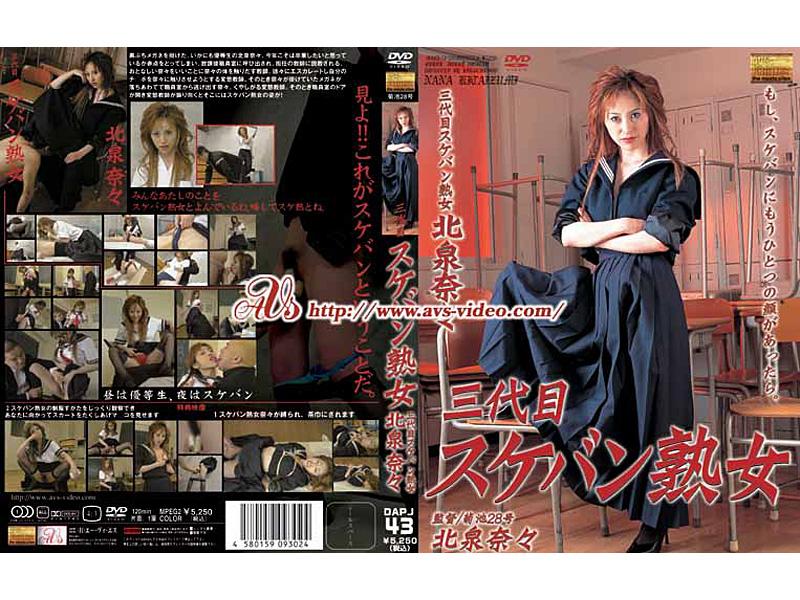 DAPJ-43 Nana Kitaizumi MILF Sukeban Third Generation People (Avs) 2007-07-04