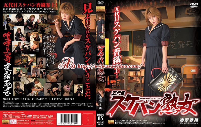 DAPJ-85 Kaori Namwon MILF Sukeban Fifth Generation (Avs) 2007-07-04