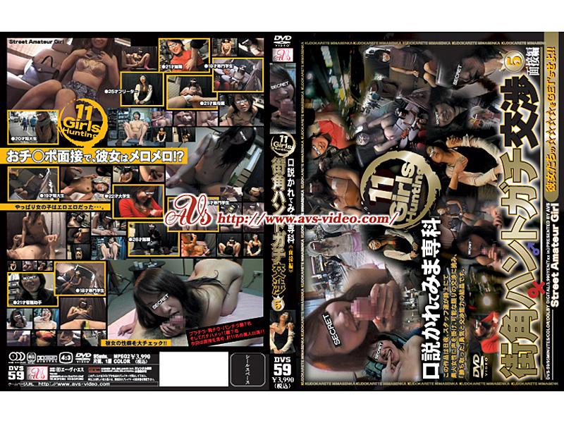 "DVS-59 5 Negotiation Hantogachi Street Guide, ""interview"" Senka Mima Is Kudoka"