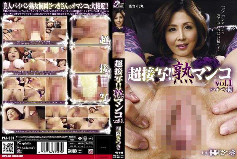 PAF-001 Super Close-up! !Shaved Pussy Mature Hen Kirioka Satsuki Vol.1