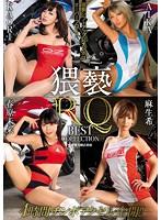 【プレイバック】猥褻RQ BEST COLLECTION