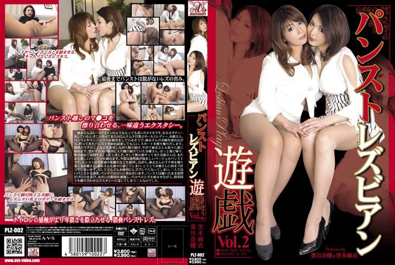 PLZ-002 Vol.2 Pantyhose Lesbian Play