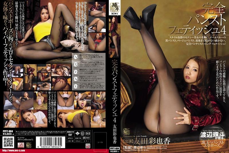 PPFT-004 Full Pantyhose Fetish 4 Tomoda Ayaka