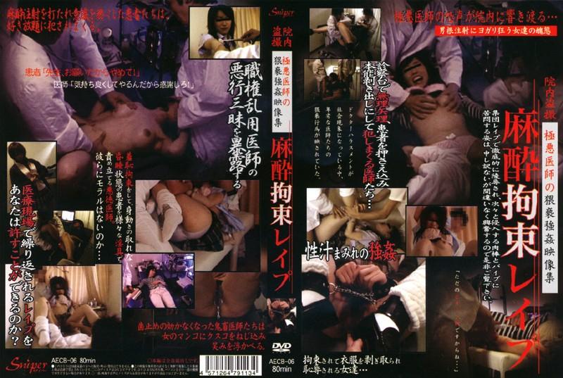 AECB-06 Obscenity Of Rape Rape Video Collection Restraint Anesthesia Physician-hospital Villainy Voyeur (Lahaina Tokai) 2007-06-16