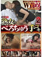 熟女のベロちゅう手コキPart2